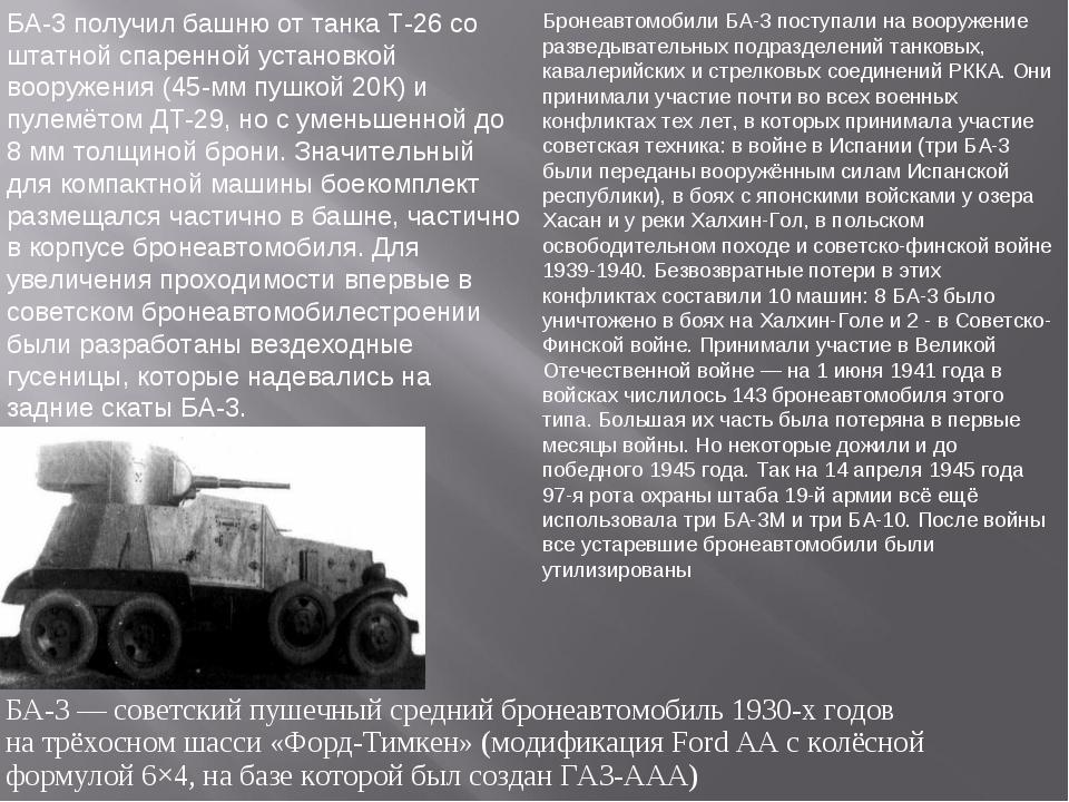 БА-3 — советский пушечный средний бронеавтомобиль 1930-х годов на трёхосном ш...