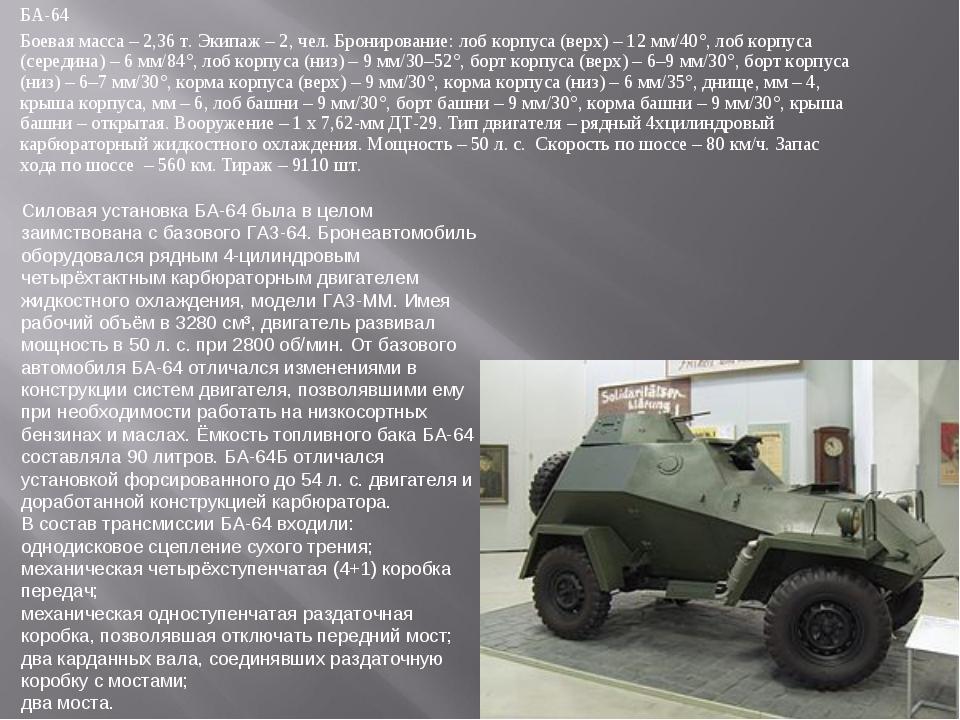 БА-64 Боевая масса – 2,36 т. Экипаж – 2, чел. Бронирование: лоб корпуса (верх...