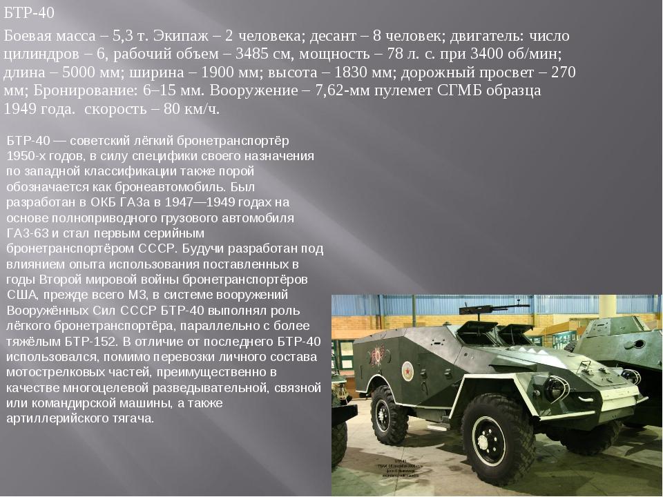 БТР-40 Боевая масса – 5,3 т. Экипаж – 2 человека; десант – 8 человек; двигате...