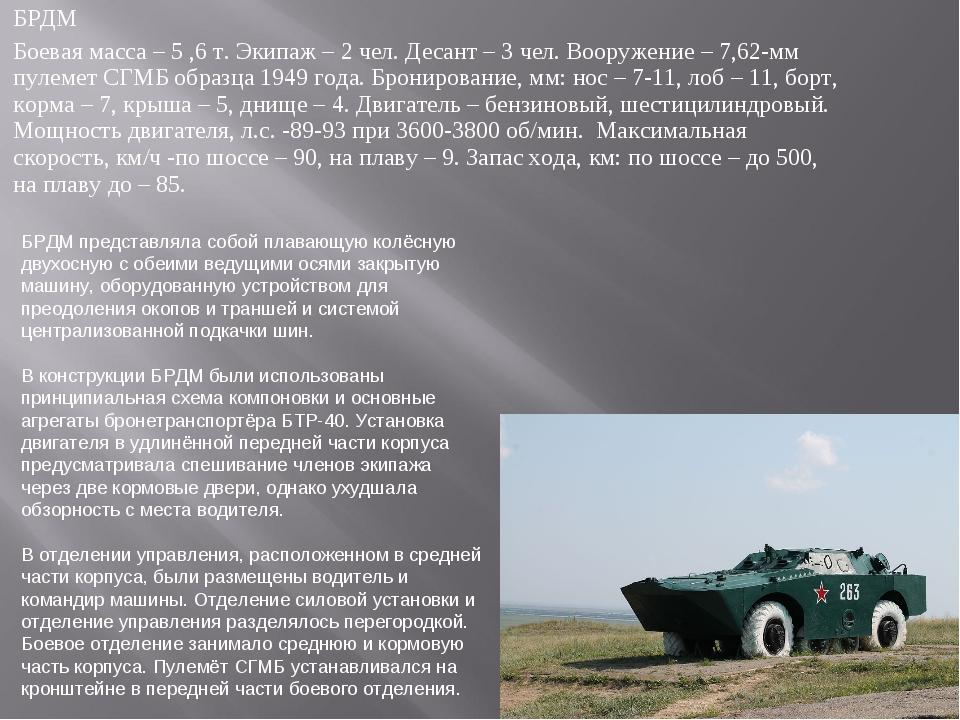 БРДМ Боевая масса – 5 ,6 т. Экипаж – 2 чел. Десант – 3 чел. Вооружение – 7,62...