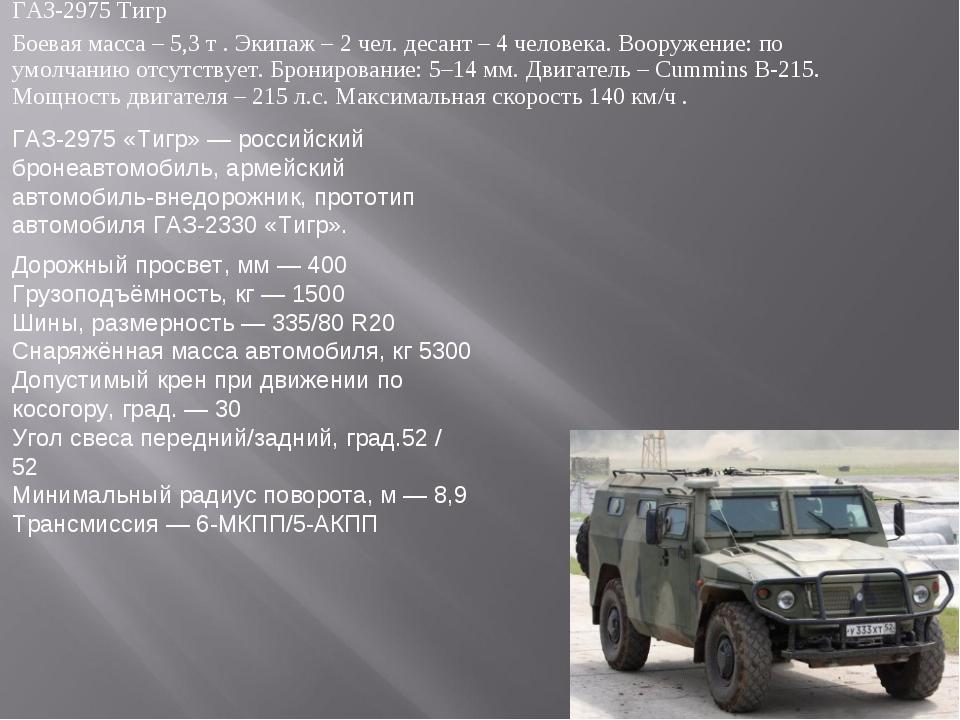 ГАЗ-2975 Тигр Боевая масса – 5,3 т . Экипаж – 2 чел. десант – 4 человека. Воо...