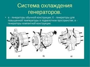 Система охлаждения генераторов. а - генераторы обычной конструкции; б - генер