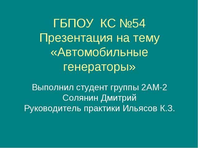 ГБПОУ КС №54 Презентация на тему «Автомобильные генераторы» Выполнил студент...