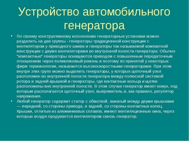 Устройство автомобильного генератора По своему конструктивному исполнению ген...