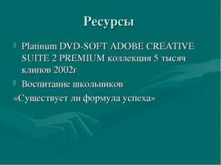 Ресурсы Platinum DVD-SOFT ADOBE CREATIVE SUITE 2 PREMIUM коллекция 5 тысяч кл
