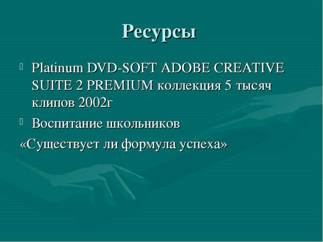 Ресурсы Platinum DVD-SOFT ADOBE CREATIVE SUITE 2 PREMIUM коллекция 5 тысяч кл...