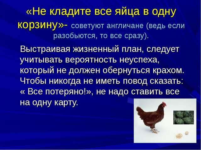 «Не кладите все яйца в одну корзину»- советуют англичане (ведь если разобьютс...