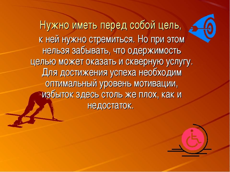 Нужно иметь перед собой цель, к ней нужно стремиться. Но при этом нельзя забы...