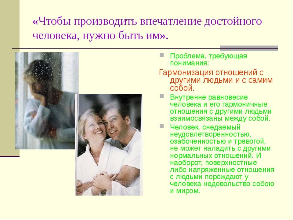 «Чтобы производить впечатление достойного человека, нужно быть им». Проблема,...