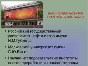 ДАЛЬНЕЙШЕЕ РАЗВИТИЕ ПРОФ-КОМПЕТЕНТНОСТИ Российский государственный университе