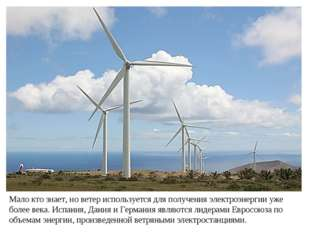 Мало кто знает, но ветер используется для получения электроэнергии уже более