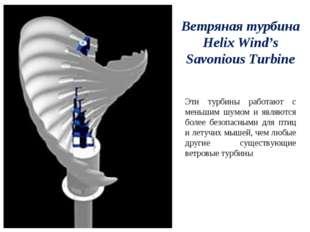 Ветряная турбина Helix Wind's Savonious Turbine Эти турбины работают с меньши