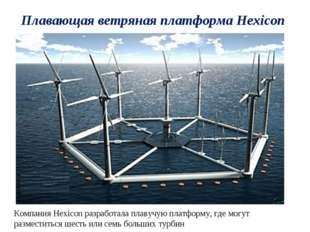 Плавающая ветряная платформа Hexicon Компания Hexicon разработала плавучую пл