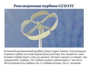 Революционная турбина GEDAYC Испанский промышленный дизайнер Дэвид Саррия Хим