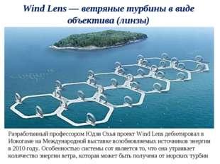 Wind Lens — ветряные турбины в виде объектива (линзы) Разработанный профессор