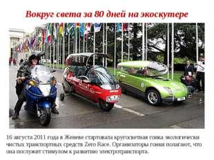 Вокруг света за 80 дней на экоскутере 16 августа 2011 года в Женеве стартовал