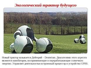 Экологический трактор будущего Новый трактор называется Дейтерий – Deuterium.