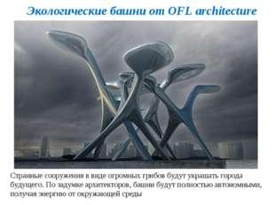 Экологические башни от OFL architecture Странные сооружения в виде огромных г