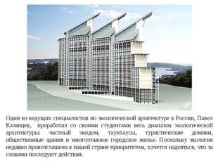 Один из ведущих специалистов по экологической архитектуре в России, Павел Каз