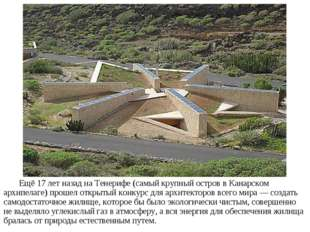 Ещё 17 лет назад на Тенерифе (самый крупный остров в Канарском архипелаге) пр