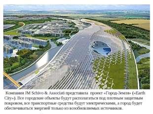 Компания JM Schivo & Associati представила проект «Город-Земля» («Earth City