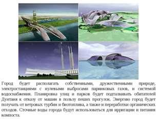 Город будет располагать собственными, дружественными природе, электростанциям