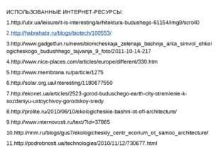 ИСПОЛЬЗОВАННЫЕ ИНТЕРНЕТ-РЕСУРСЫ: http://ubr.ua/leisure/it-is-interesting/arhi