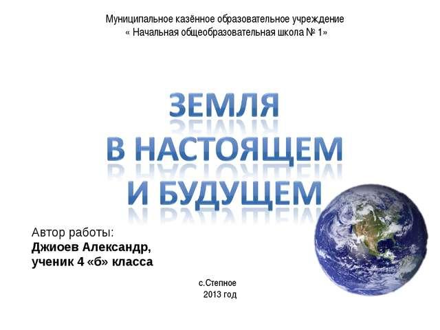Автор работы: Джиоев Александр, ученик 4 «б» класса Муниципальное казённое о...