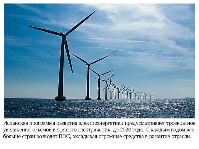 Испанская программа развития электроэнергетики предусматривает троекратное ув...