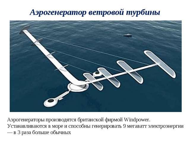 Аэрогенератор ветровой турбины Аэрогенераторы производятся британской фирмой...