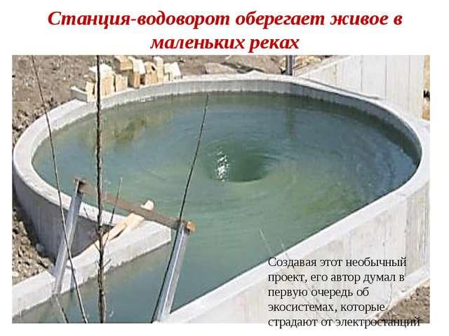 Станция-водоворот оберегает живое в маленьких реках Создавая этот необычный п...
