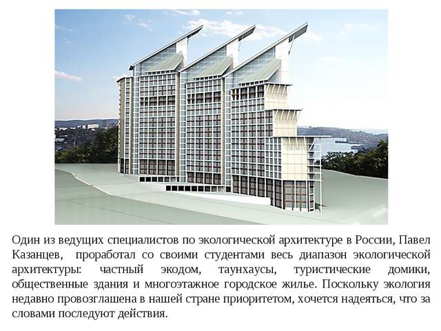 Один из ведущих специалистов по экологической архитектуре в России, Павел Каз...