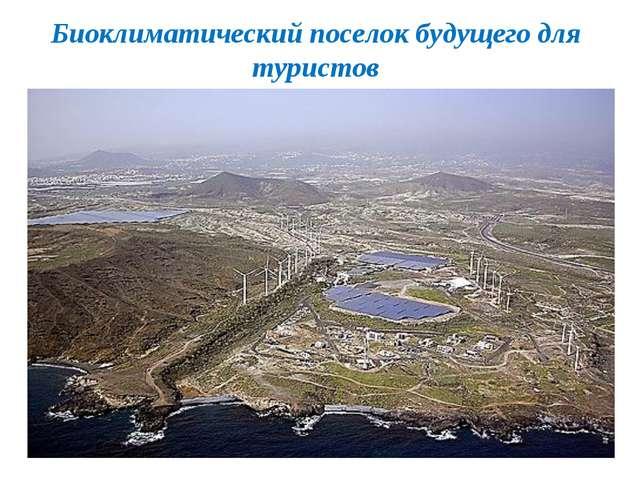 Биоклиматический поселок будущего для туристов