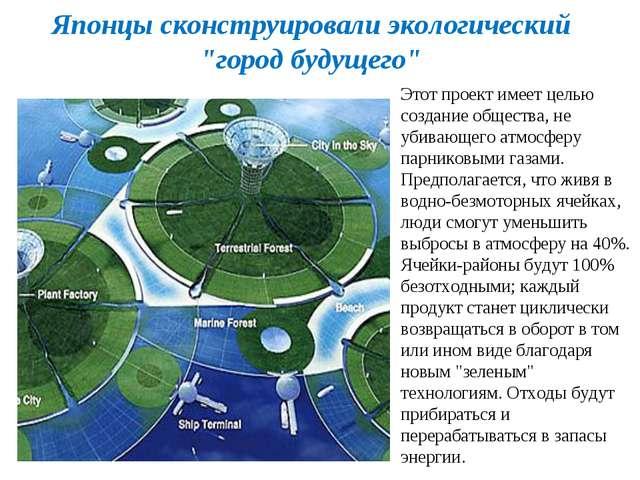 """Японцы сконструировали экологический """"город будущего"""" Этот проект имеет целью..."""