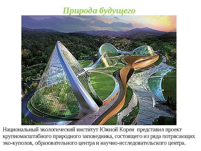 Природа будущего Национальный экологический институт Южной Кореи представил п...
