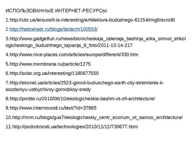 ИСПОЛЬЗОВАННЫЕ ИНТЕРНЕТ-РЕСУРСЫ: http://ubr.ua/leisure/it-is-interesting/arhi...