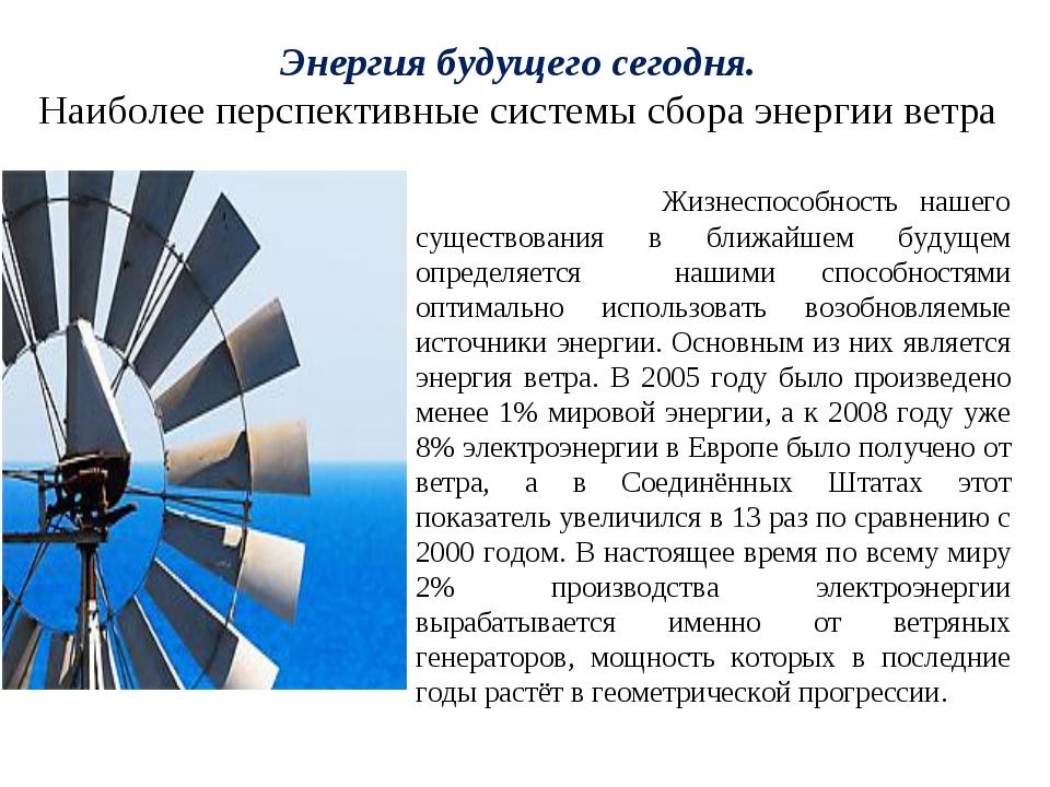 Энергия будущего сегодня. Наиболее перспективные системы сбора энергии ветра...