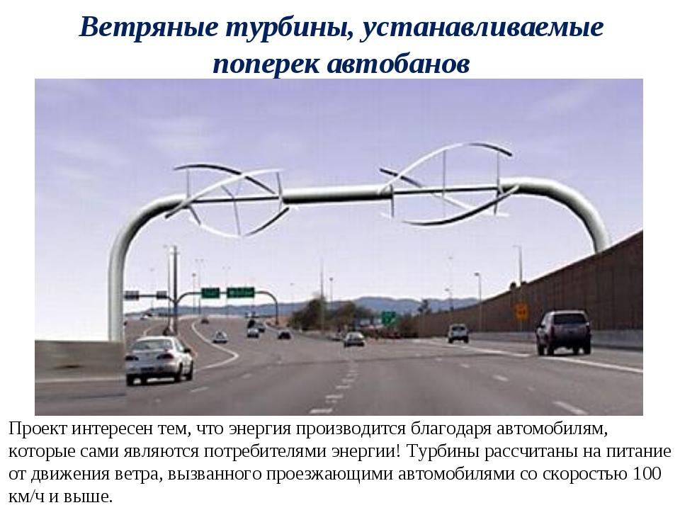 Ветряные турбины, устанавливаемые поперек автобанов Проект интересен тем, что...