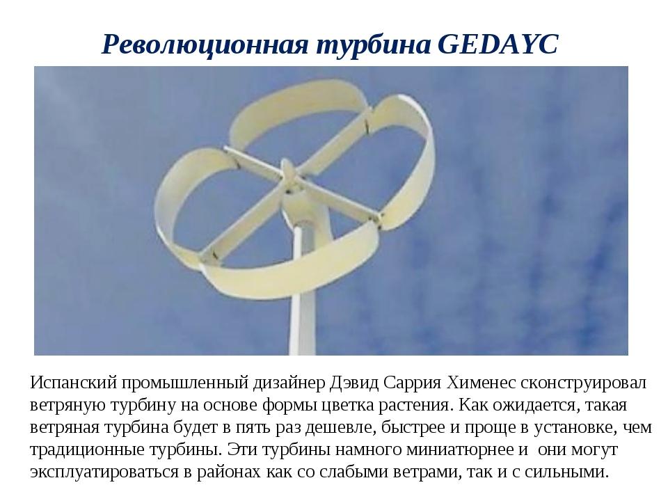 Революционная турбина GEDAYC Испанский промышленный дизайнер Дэвид Саррия Хим...