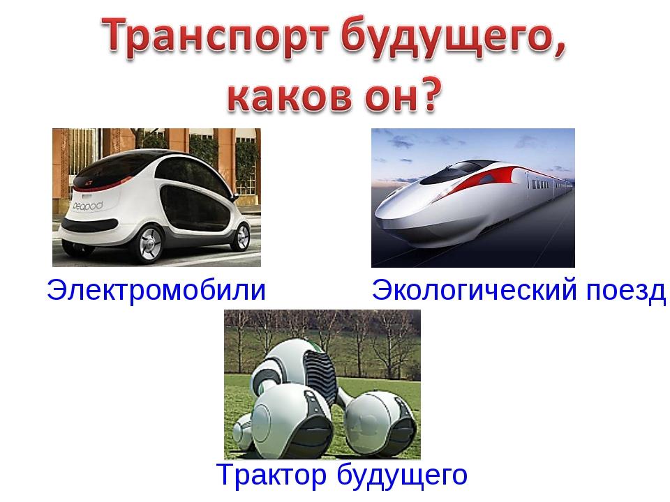 Электромобили Экологический поезд Трактор будущего