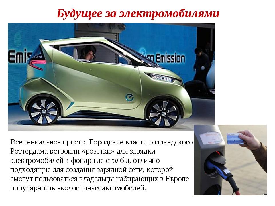 Будущее за электромобилями Все гениальное просто. Городские власти голландско...