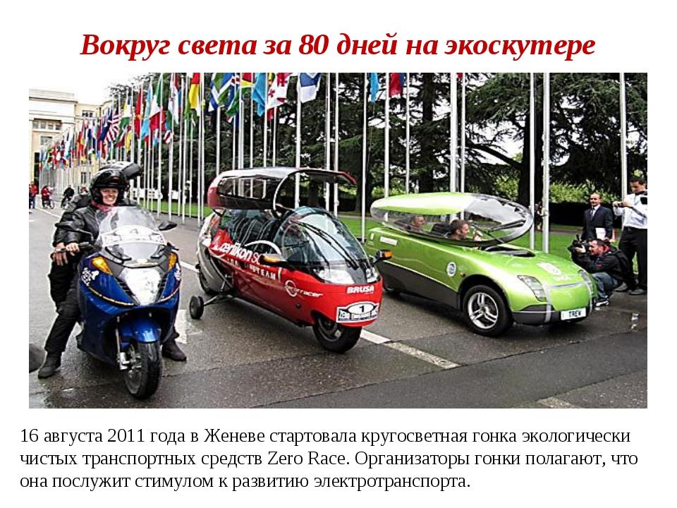 Вокруг света за 80 дней на экоскутере 16 августа 2011 года в Женеве стартовал...