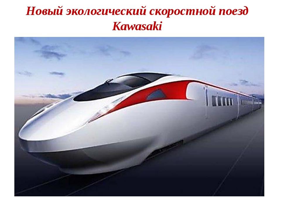 Новый экологический скоростной поезд Kawasaki