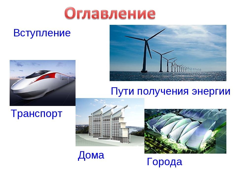 Вступление Пути получения энергии Транспорт Дома Города