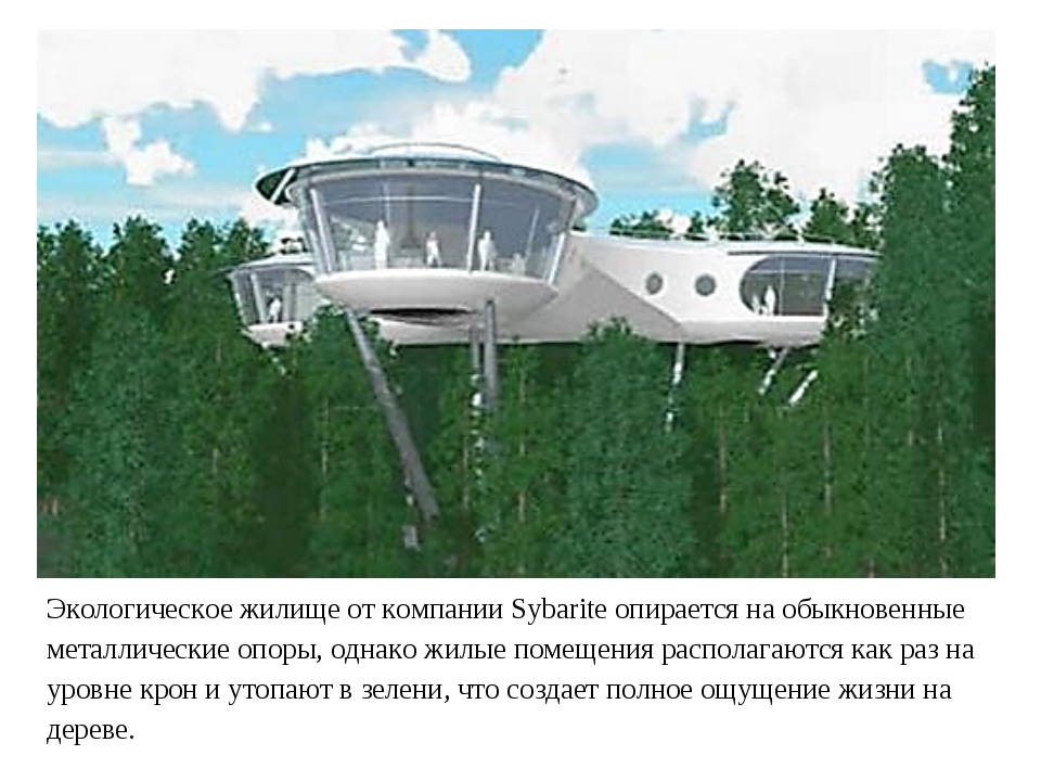 Экологическое жилище от компании Sybarite опирается на обыкновенные металличе...