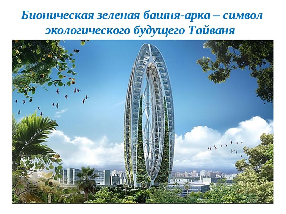 Бионическая зеленая башня-арка – символ экологического будущего Тайваня