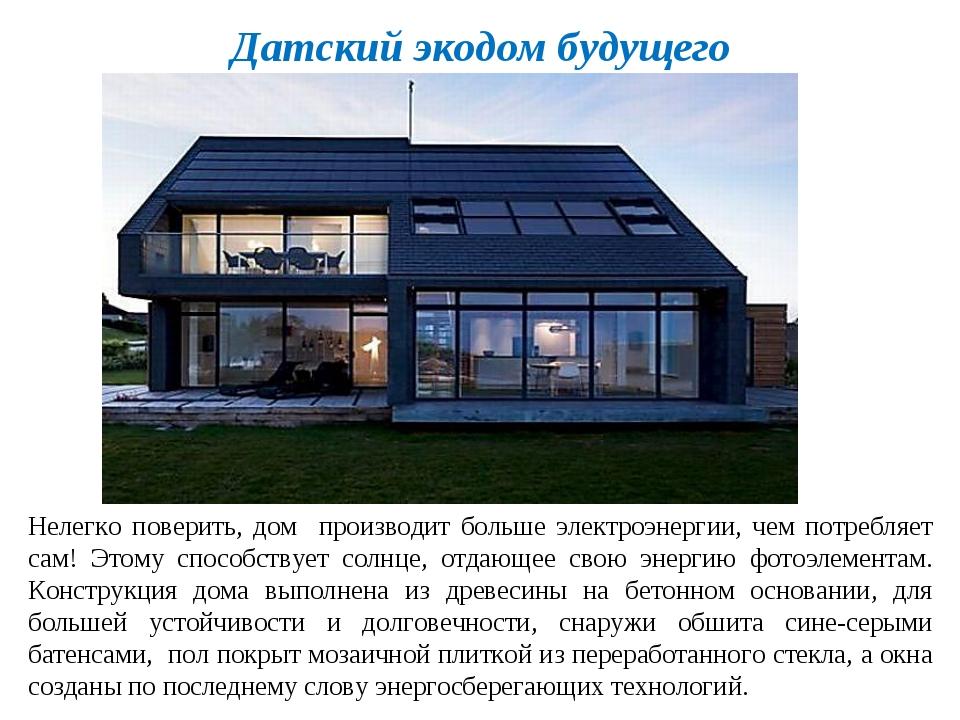 Датский экодом будущего Нелегко поверить, дом производит больше электроэнерги...