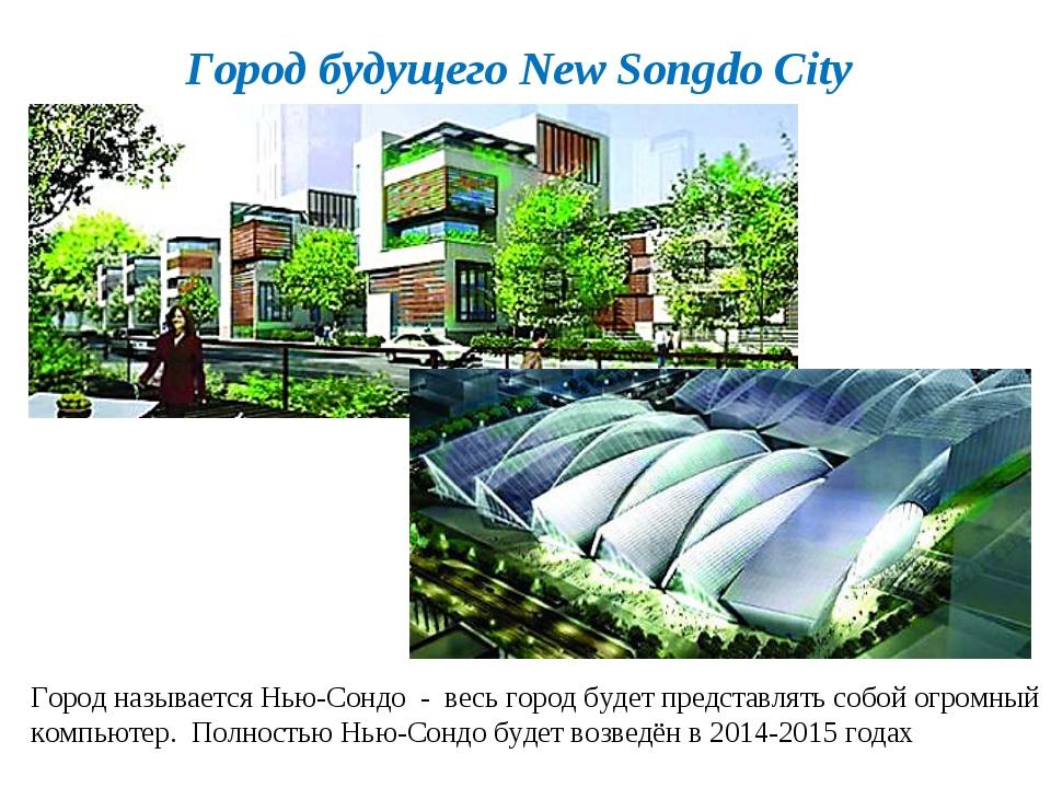 Город будущего New Songdo City Город называется Нью-Сондо - весь город будет...