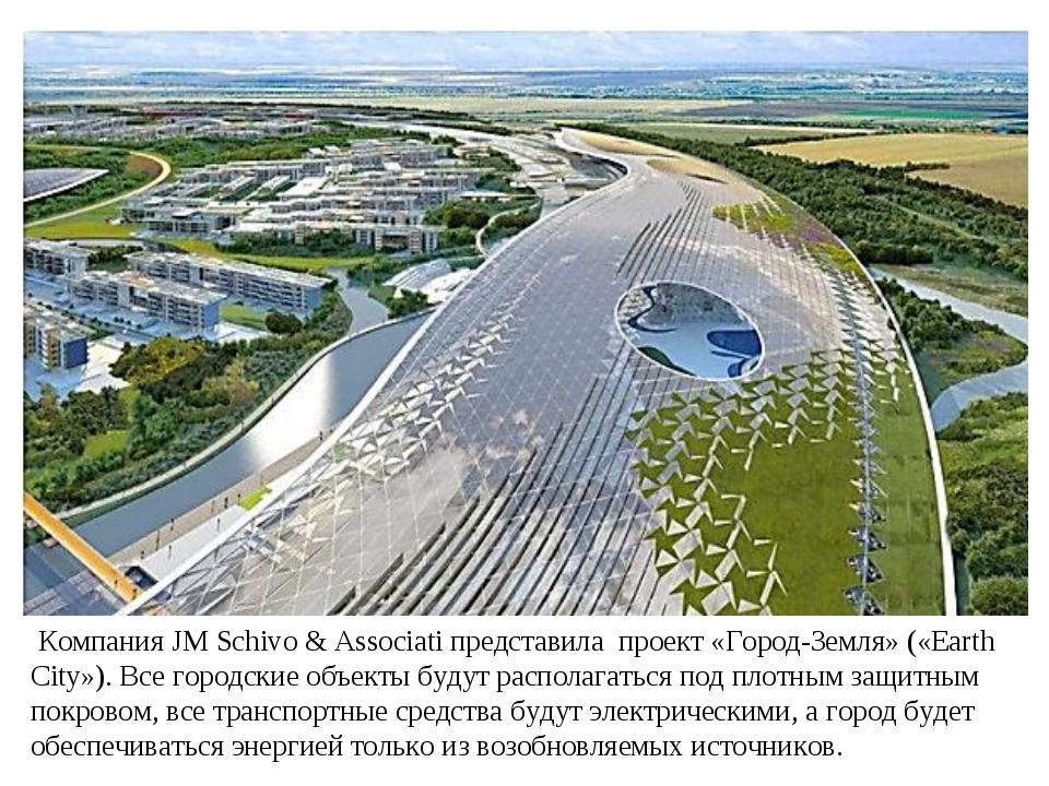 Компания JM Schivo & Associati представила проект «Город-Земля» («Earth City...