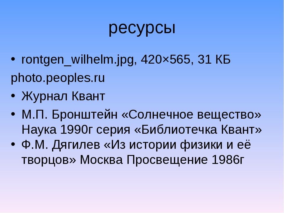 ресурсы rontgen_wilhelm.jpg, 420×565, 31 КБ photo.peoples.ru Журнал Квант М.П...